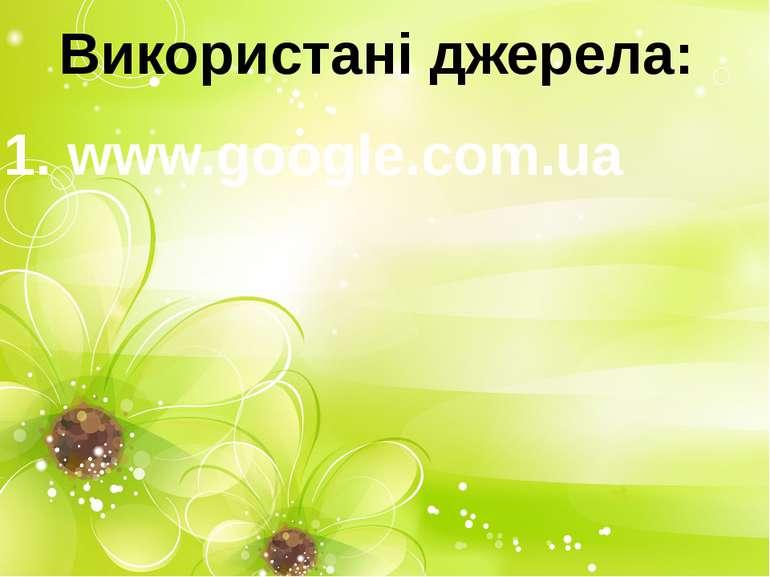 Використані джерела: 1. www.google.com.ua