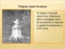 Перші пам'ятники В Україні перший пам'ятник Шевченку (його погруддя) було вст...