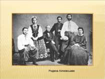 Родина Алчевських