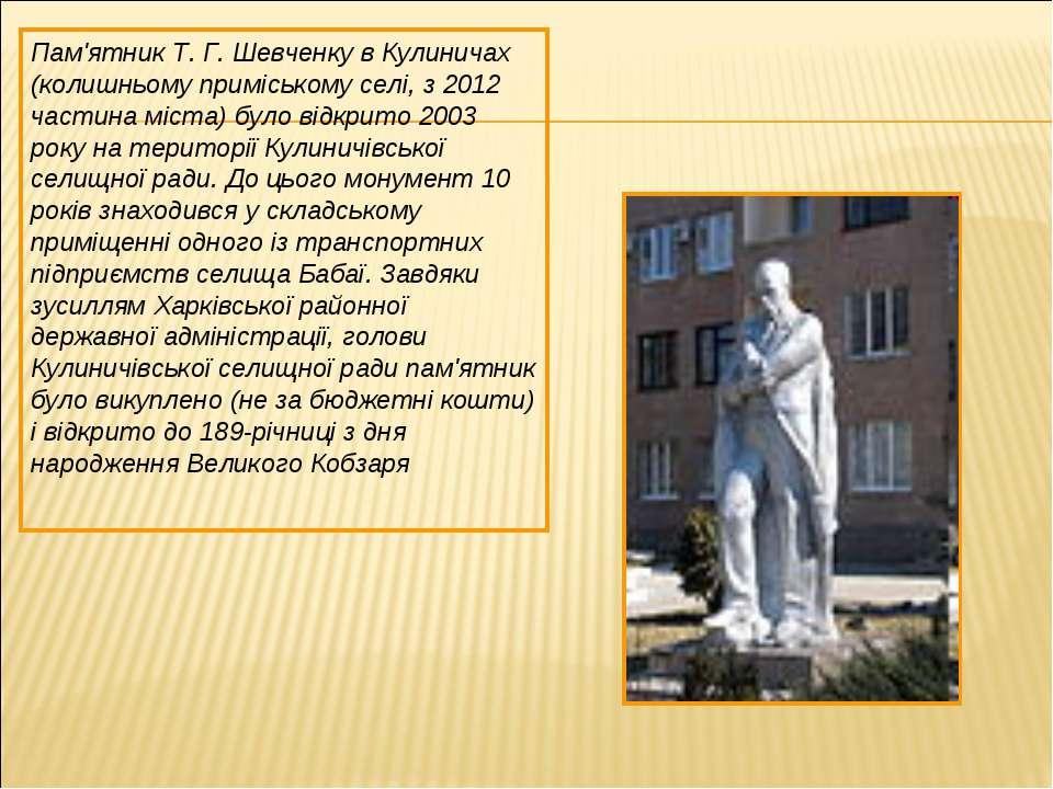 Пам'ятник Т. Г. Шевченку в Кулиничах (колишньому приміському селі, з 2012 час...