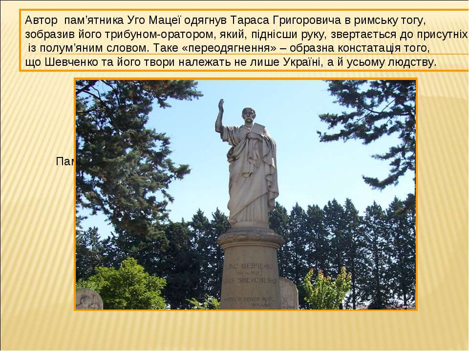 Пам'ятник Тарасу Шевченку у Римі Автор пам'ятника Уго Мацеї одягнув Тараса Гр...