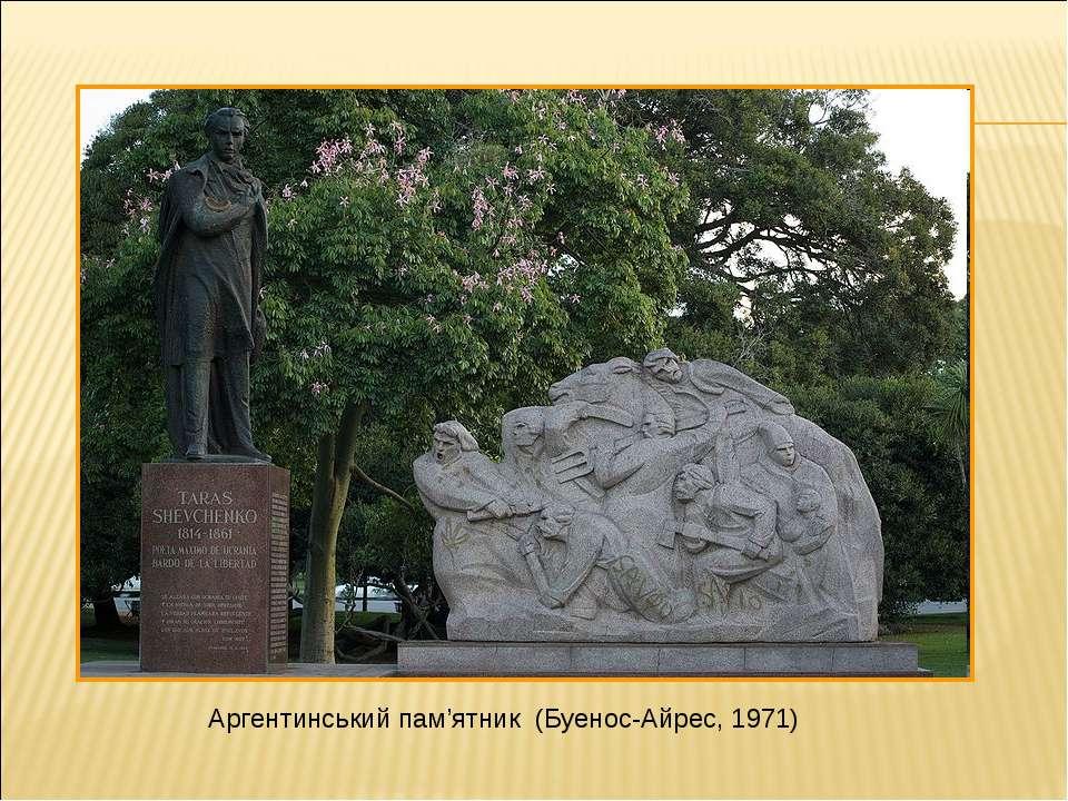 Аргентинський пам'ятник (Буенос-Айрес, 1971)