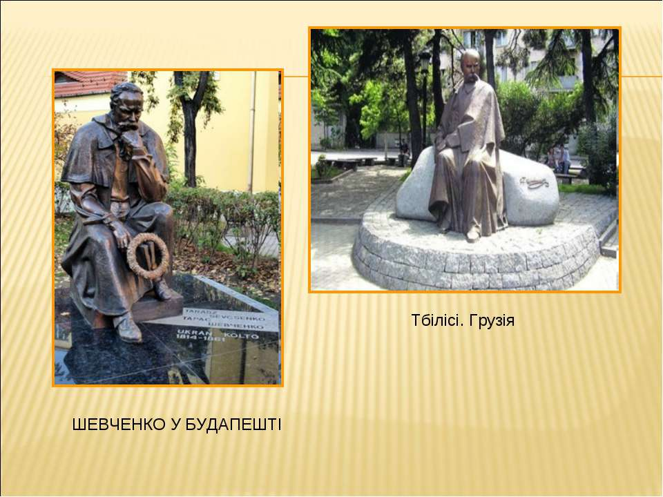 ШЕВЧЕНКО У БУДАПЕШТІ Тбілісі. Грузія