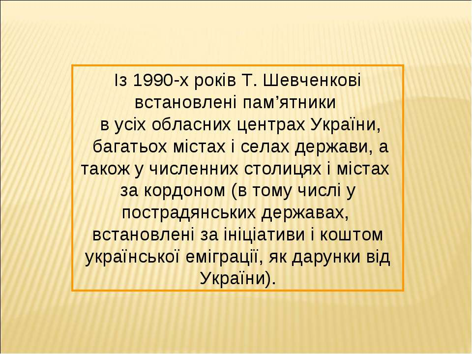 Із 1990-х років Т. Шевченкові встановлені пам'ятники в усіх обласних центрах ...