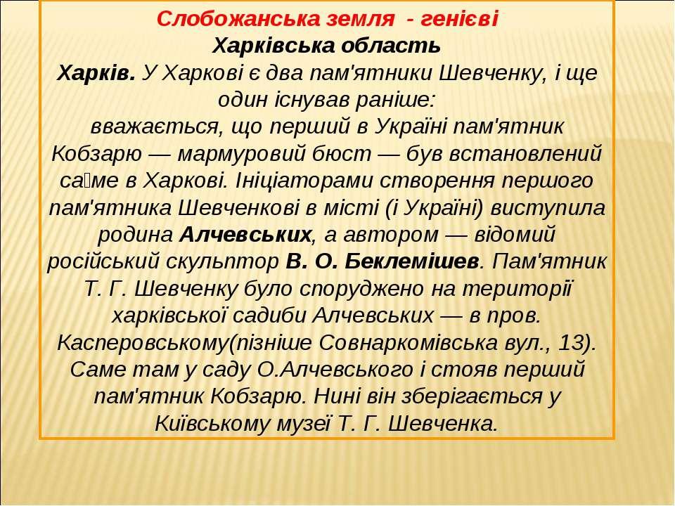 Слобожанська земля - генієві Харківська область Харків. У Харкові є два пам'я...