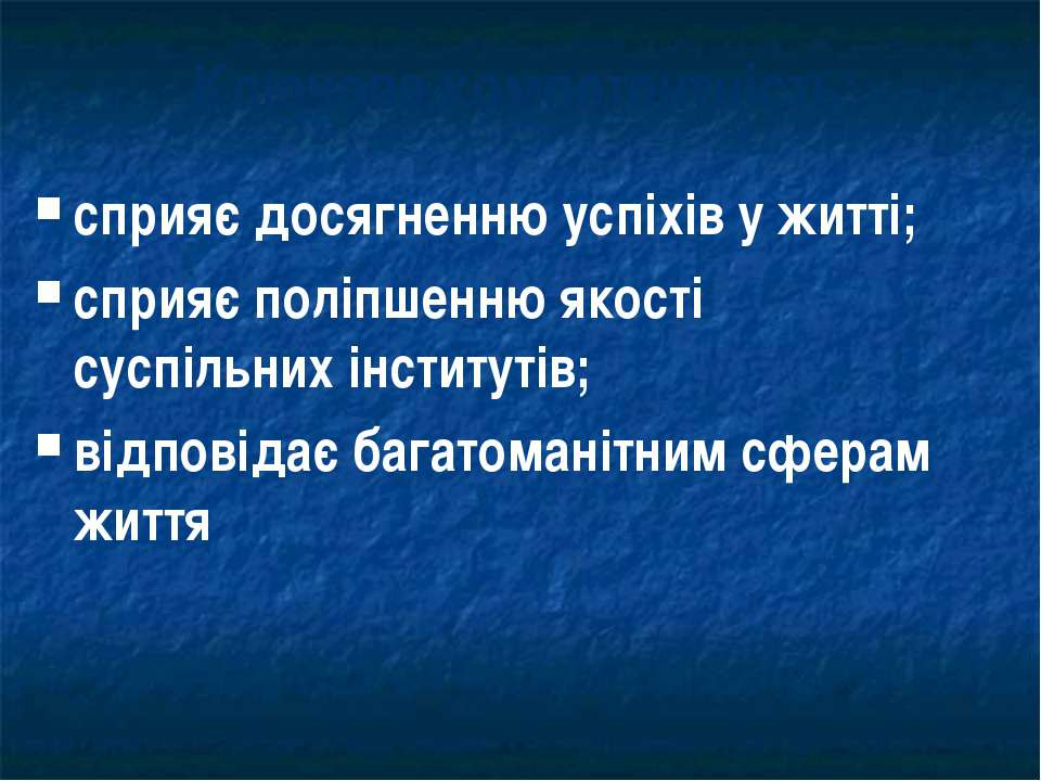 сприяє досягненню успіхів у житті; сприяє поліпшенню якості суспільних інстит...