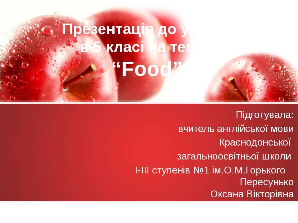 """1 Презентація до уроку в 5 класі на тему: """"Food"""" Підготувала: вчитель англійс..."""