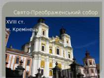 Свято-Преображенський собор XVIII ст. м. Кремінець