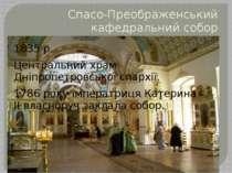 Спасо-Преображенський кафедральний собор 1835 р. Центральний храм Дніпропетро...