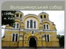 Володимирський собор 1896р м. Київ