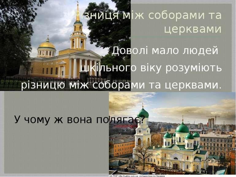 Різниця між соборами та церквами Доволі мало людей шкільного віку розуміють р...