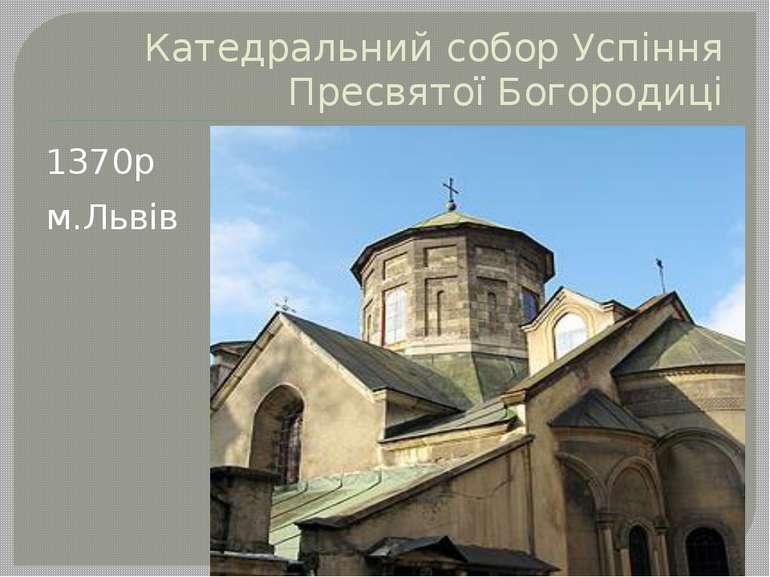 Катедральний собор Успіння Пресвятої Богородиці 1370р м.Львів