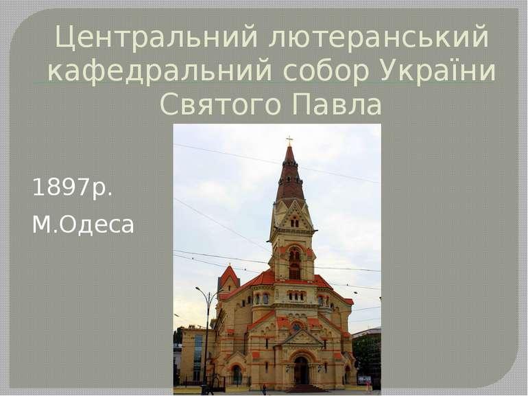 Центральний лютеранський кафедральний собор України Святого Павла 1897р. М.Одеса