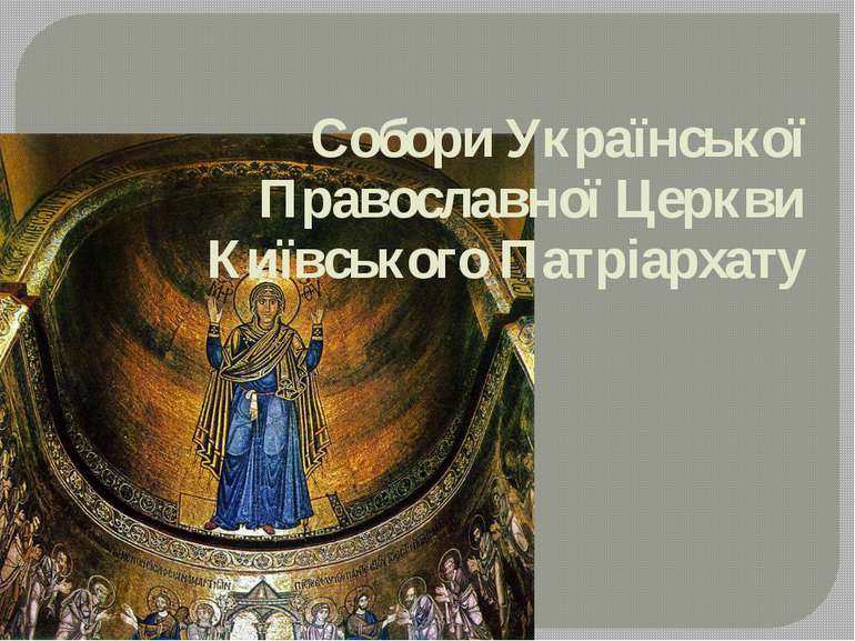 Собори Української Православної Церкви Київського Патріархату