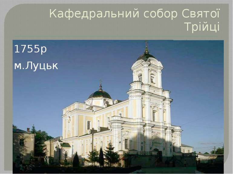Кафедральний собор Святої Трійці 1755р м.Луцьк
