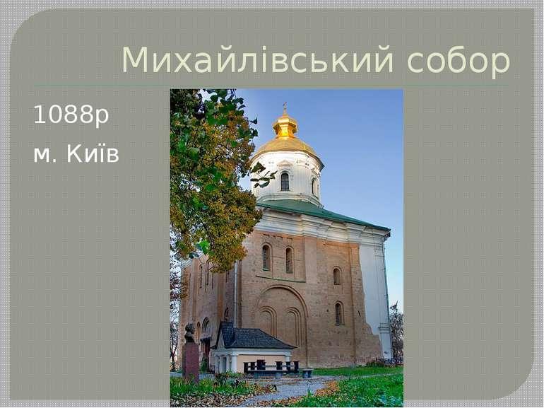 Михайлівський собор 1088р м. Київ