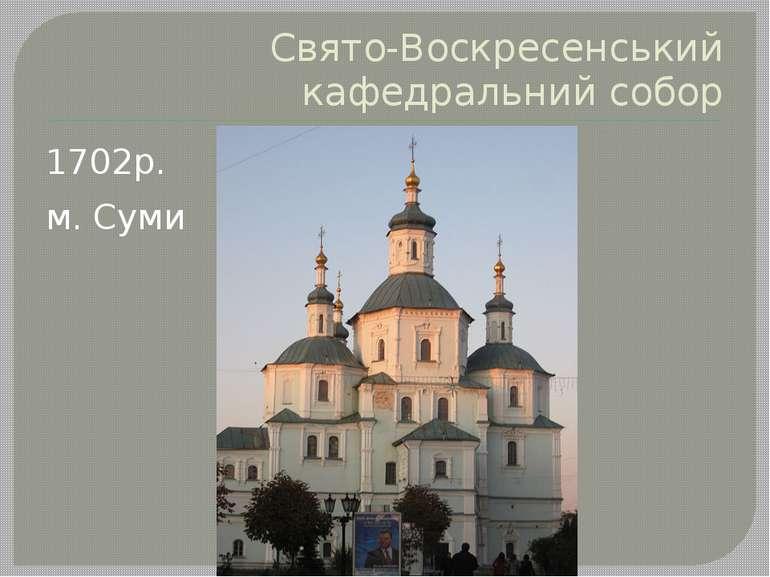 Свято-Воскресенський кафедральний собор 1702р. м. Суми
