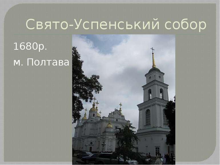 Свято-Успенський собор 1680р. м. Полтава