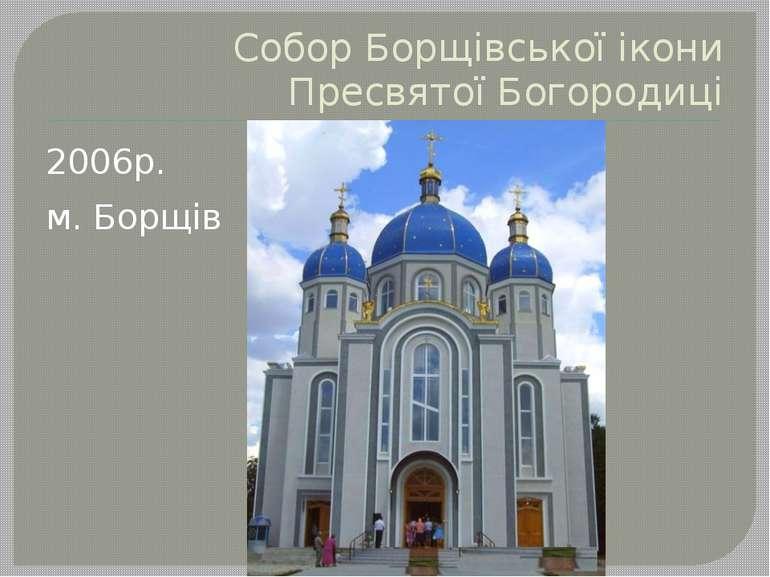Собор Борщівської ікони Пресвятої Богородиці 2006р. м. Борщів