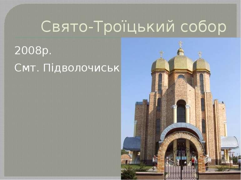 Свято-Троїцький собор 2008р. Смт. Підволочиськ