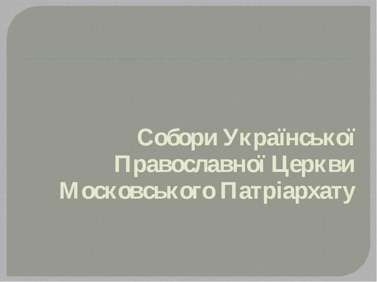 Собори Української Православної Церкви Московського Патріархату
