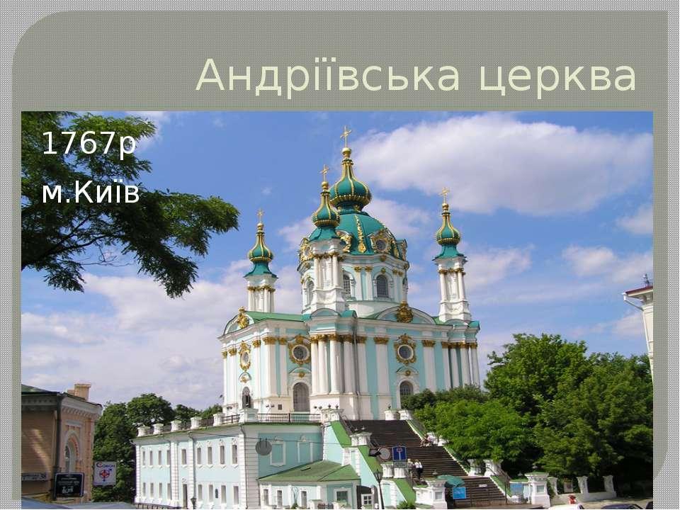 Андріївська церква 1767р м.Київ