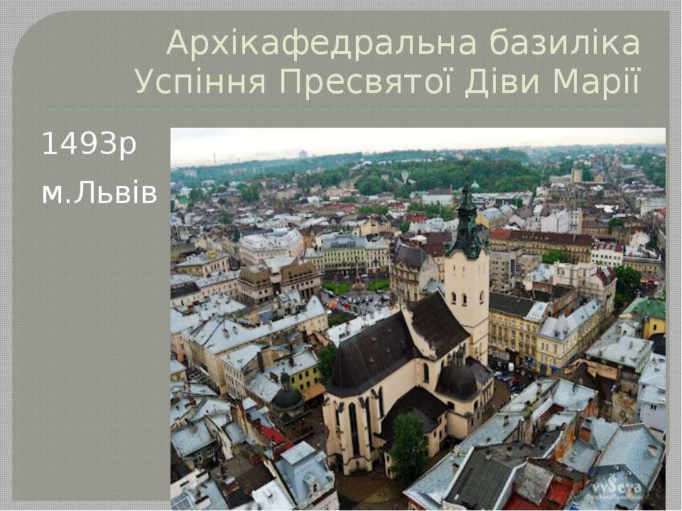 Архікафедральна базиліка Успіння Пресвятої Діви Марії 1493р м.Львів