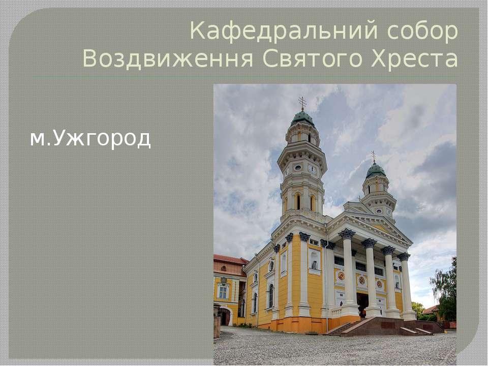 Кафедральний собор Воздвиження Святого Хреста м.Ужгород