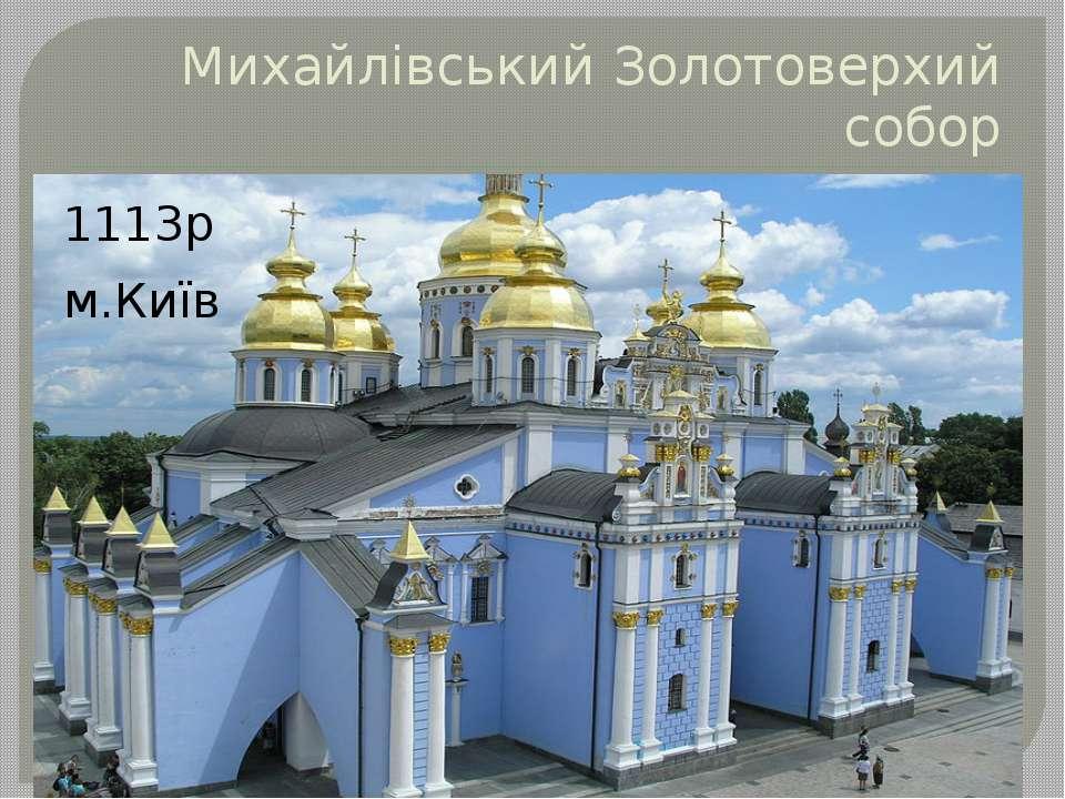 Михайлівський Золотоверхий собор 1113р м.Київ
