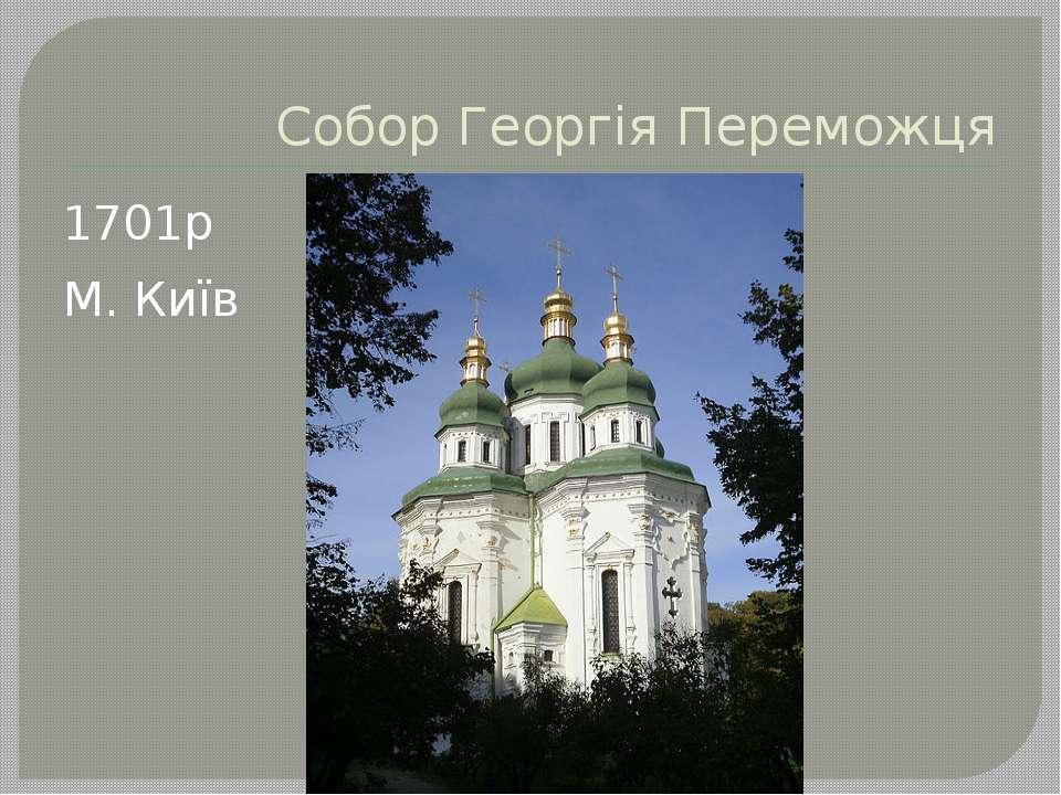Собор Георгія Переможця 1701р М. Київ