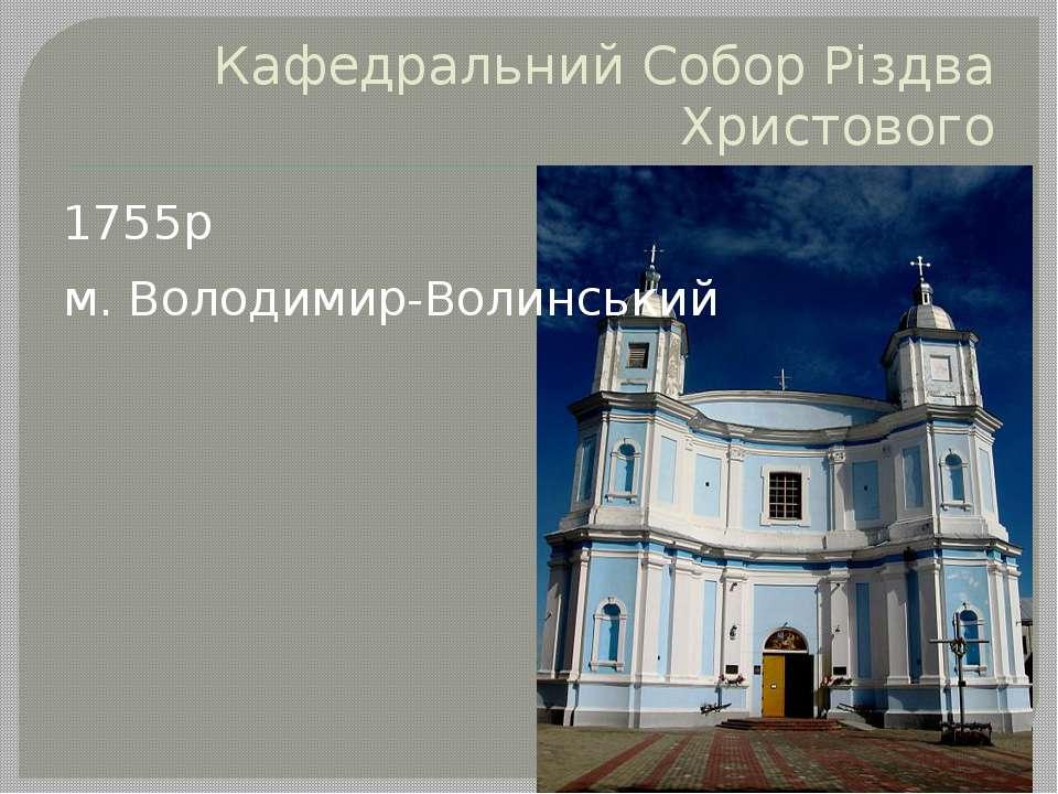 Кафедральний Собор Різдва Христового 1755р м. Володимир-Волинський