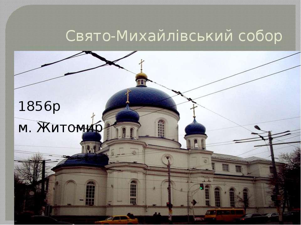 Свято-Михайлівський собор 1856р м. Житомир
