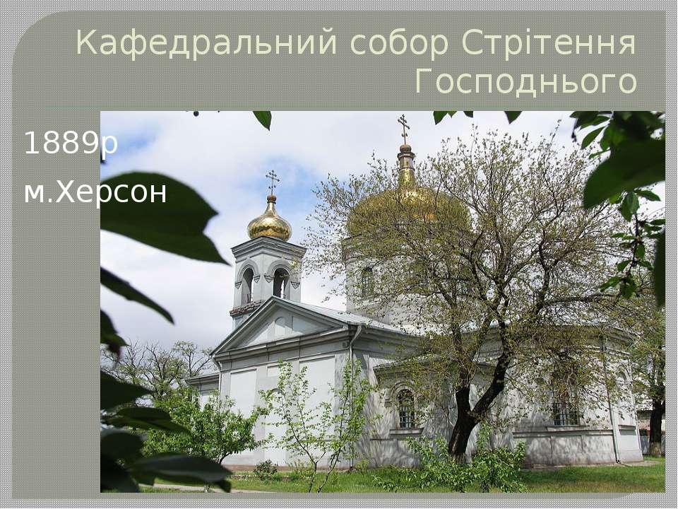 Кафедральний собор Стрітення Господнього 1889р м.Херсон