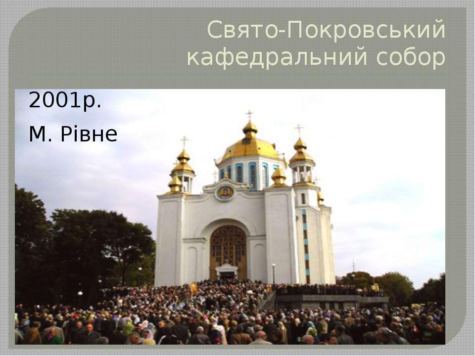 Свято-Покровський кафедральний собор 2001р. М. Рівне