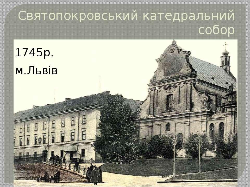 Святопокровський катедральний собор 1745р. м.Львів