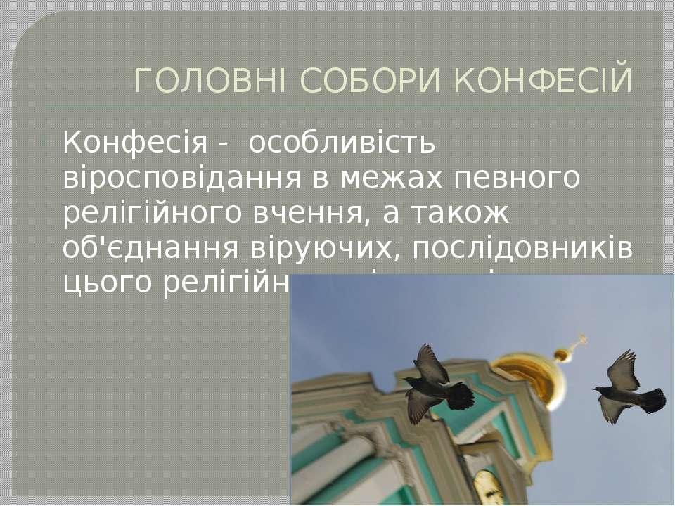 ГОЛОВНІ СОБОРИ КОНФЕСІЙ Конфесія - особливість віросповідання в межах певног...