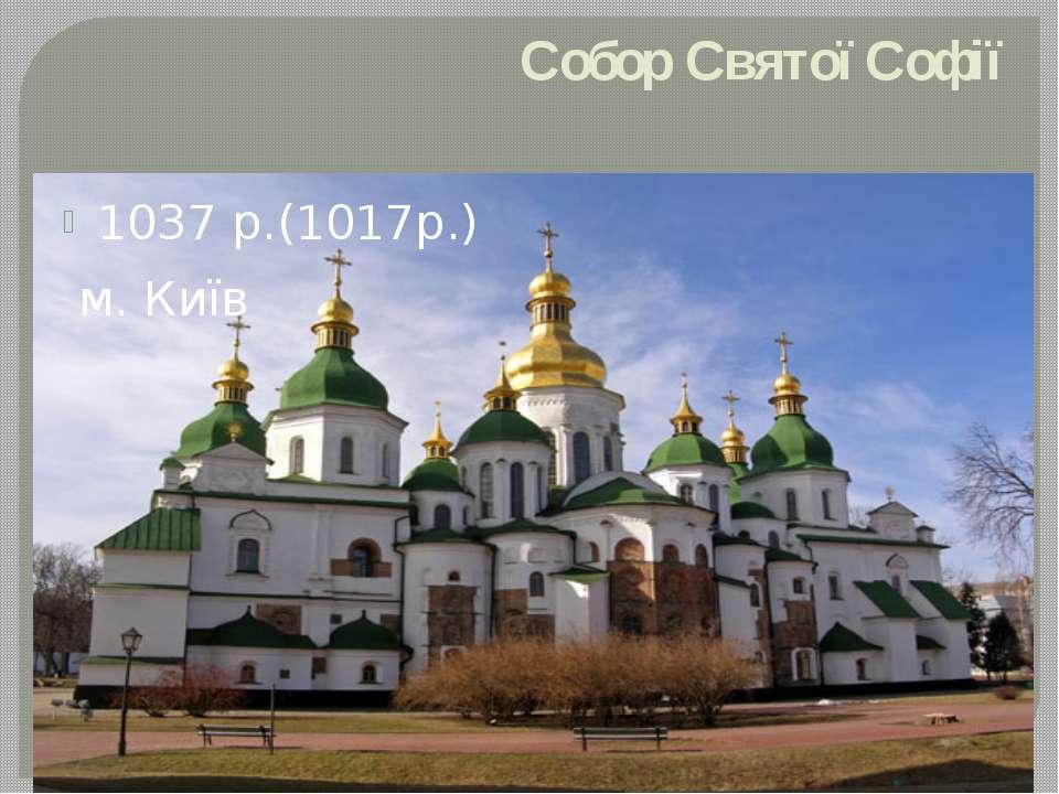 Собор Святої Софії 1037 р.(1017р.) м. Київ