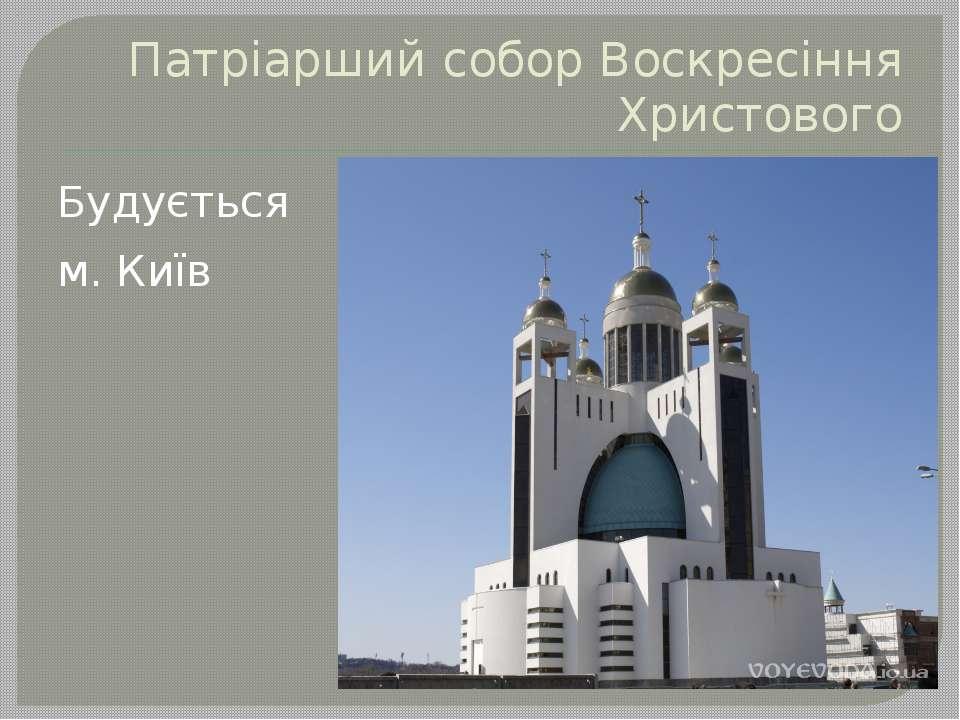 Патріарший собор Воскресіння Христового Будується м. Київ