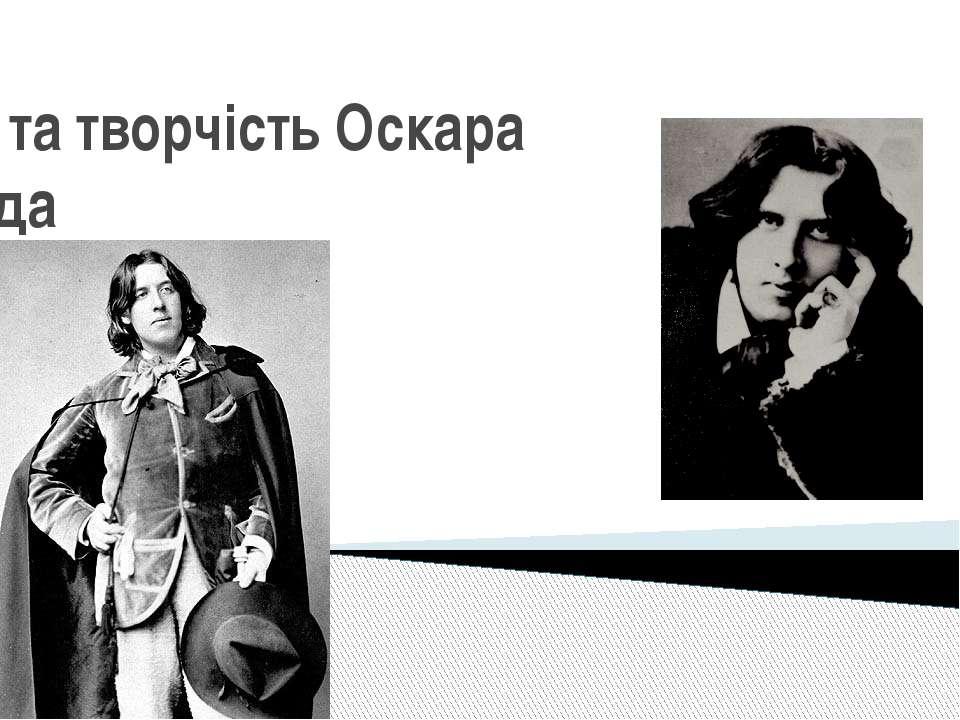 Життя та творчість Оскара Уайльда