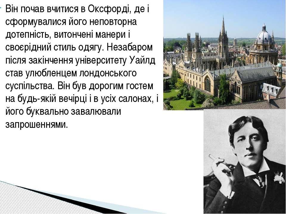 Він почав вчитися в Оксфорді, де і сформувалися його неповторна дотепність, в...