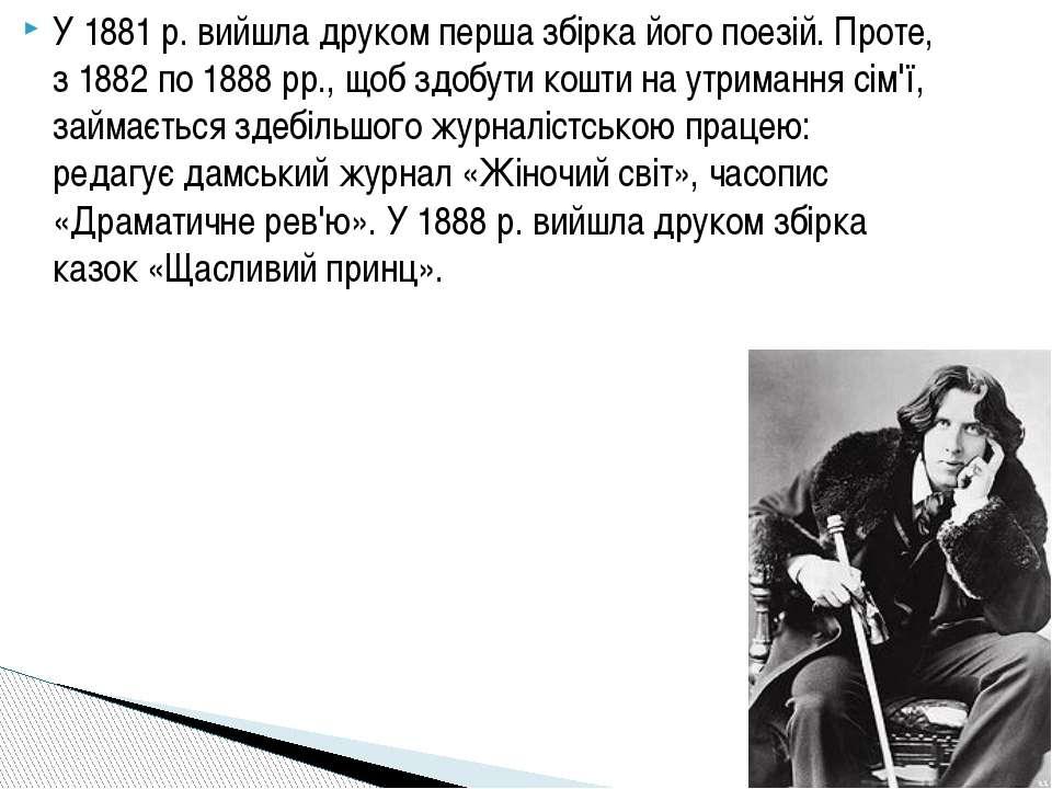 У 1881 p. вийшла друком перша збірка його поезій. Проте, з 1882 по 1888рр., ...