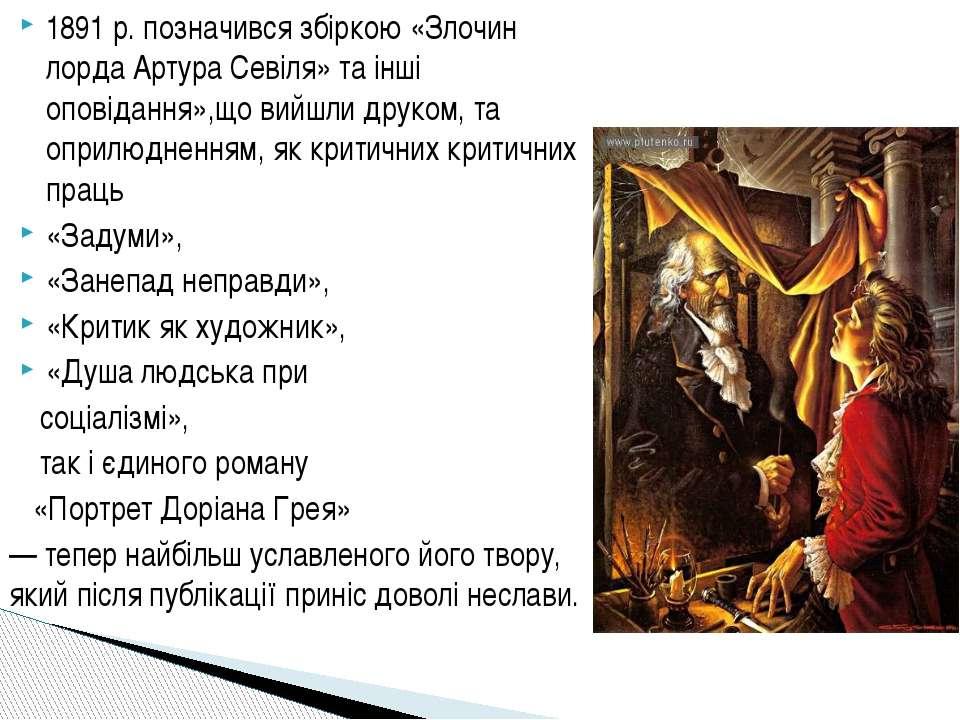 1891 p. позначився збіркою «Злочин лорда Артура Севіля» та інші оповідання»,щ...