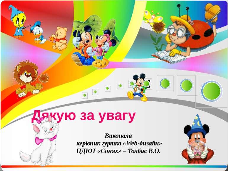 Дякую за увагу Виконала керівник гуртка «Web-дизайн» ЦДЮТ «Сонях» – Толбас В.О.