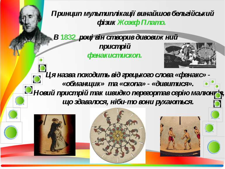 Принцип мультиплікації винайшов бельгійський фізик Жозеф Плато. В 1832 році в...