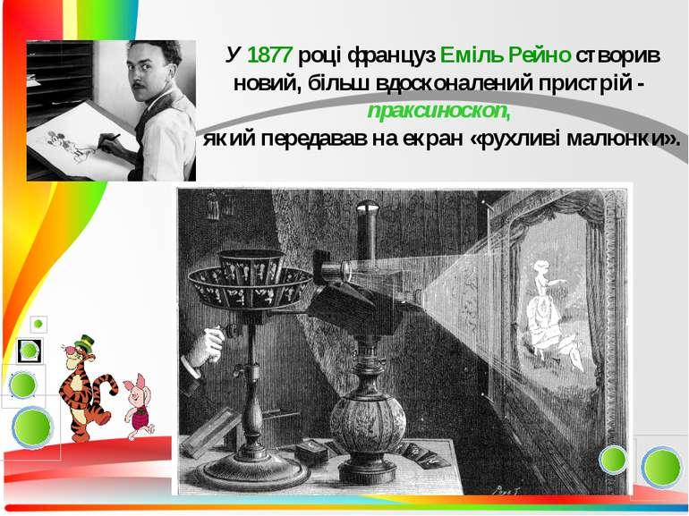 У 1877 році француз Еміль Рейно створив новий, більш вдосконалений пристрій -...