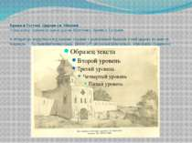 Брама в Густині. Церква св. Ніколая. Зліва внизу чорнилом напис рукою Шевченк...