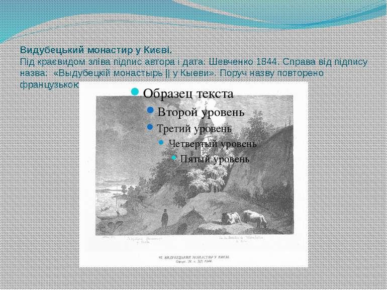 Видубецький монастир у Києві. Під краєвидом зліва підпис автора і дата:...