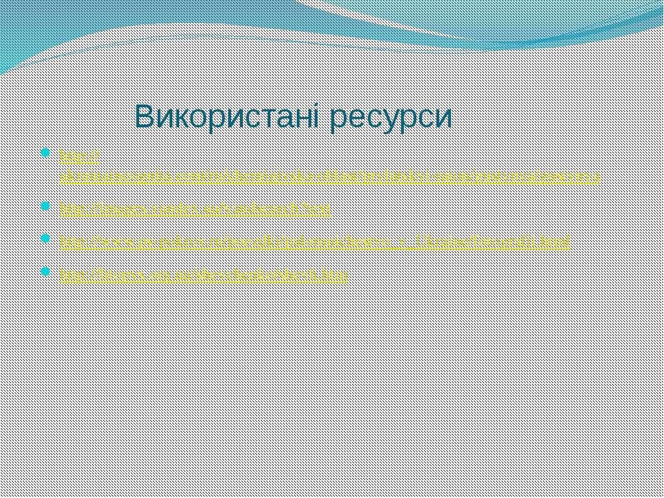 Використані ресурси http://ukrainaincognita.com/ru/chernigivska-oblast/prylut...