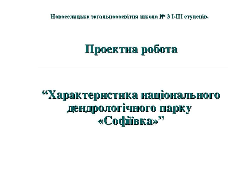 """Новоселицька загальнооосвітня школа № 3 I-III ступенів. Проектна робота """"Хара..."""