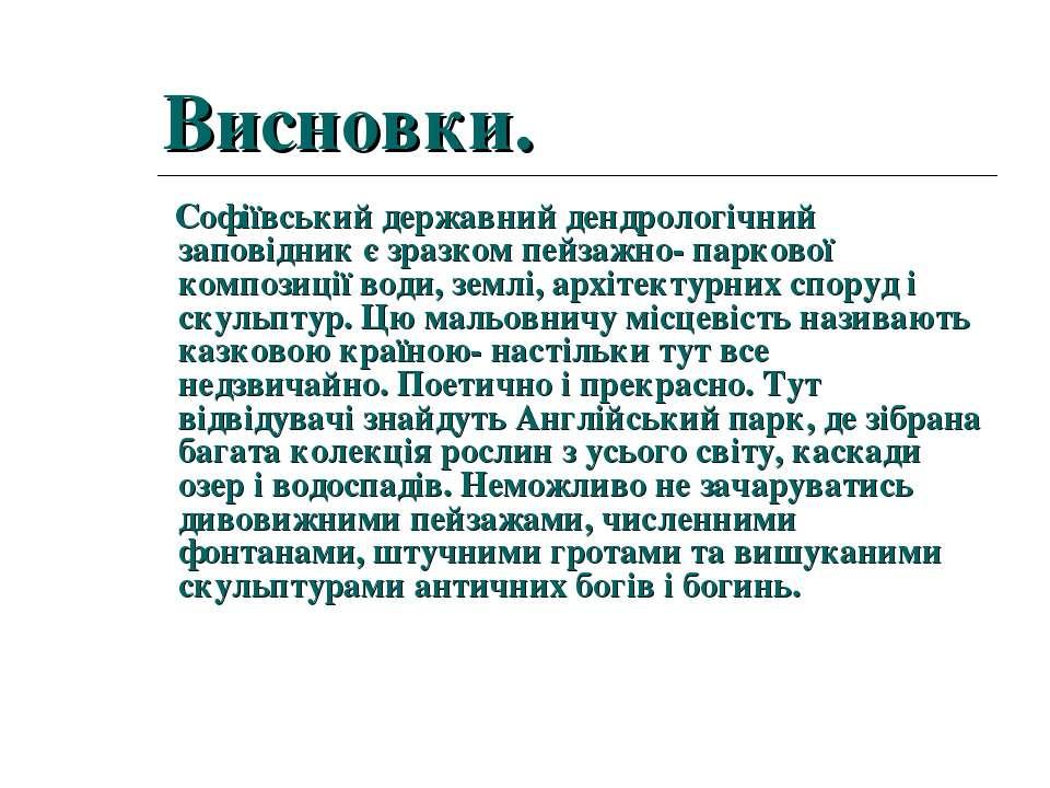 Висновки. Софіївський державний дендрологічний заповідник є зразком пейзажно-...